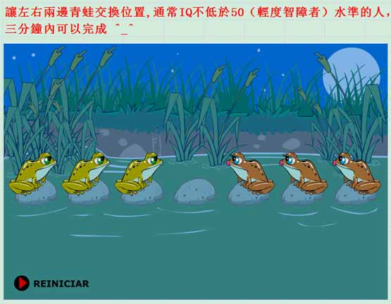 让左右两边的公青蛙和母青蛙交换位置的 Flash 小游戏