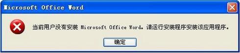 没有安装 Microsoft Office Word Excel PowerPoint Access