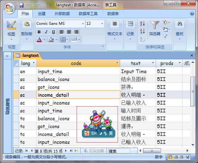 Access 2007 自动切换到中文输入法